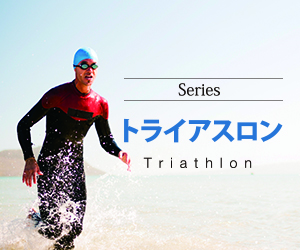 エンリッチ_triathlon_PC_rec_pc.