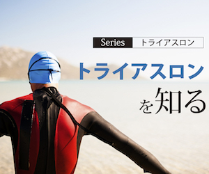 エンリッチ_triathlon2_PC_rec_pc.